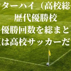 高校総体/インターハイ歴代優勝校と最多優勝回数は?【高校サッカー】