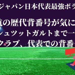 遠藤航|背番号歴代総まとめ!浦和や歴代クラブ、代表での背番号は?
