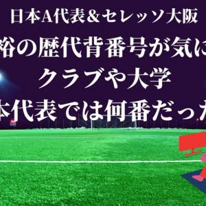 坂元達裕の歴代背番号が気になる!クラブや大学、日本代表では何番だった?