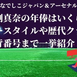岩渕真奈の年俸はいくら?プレースタイルや歴代クラブ、背番号まで一挙紹介!