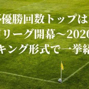 天皇杯優勝回数トップは?【Jリーグ開幕~2020】ランキング形式で一挙紹介!