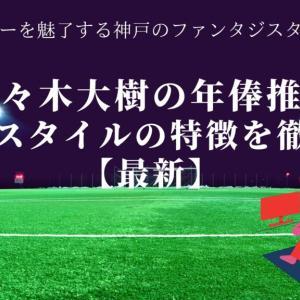 佐々木大樹の年俸推移 プレースタイルの特徴を徹底解説【最新】