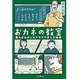 「おカネの教室 僕らがおかしなクラブで学んだ秘密」~お金や経済のことが分かる青春小説!~