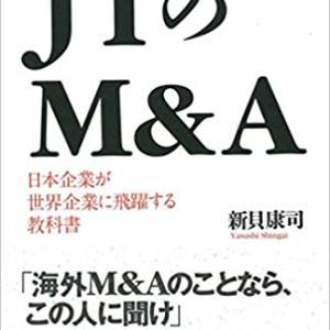 「JTのM&A」~私はこの本を読んで、JTのことを見直しました!~