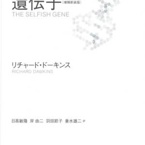 ~人間は遺伝子の乗り物である~書籍「利己的な遺伝子」を読んで。