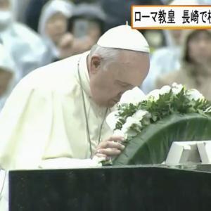 教皇様のメッセージと被爆国というアイデンティティー
