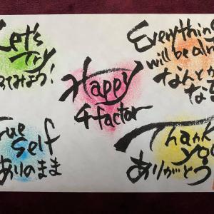 幸せになるための4つのポイント