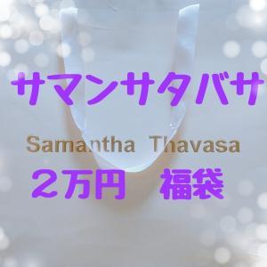 まだ間に合う!サマンサタバサ福袋【2020】2万円福袋の中身は?