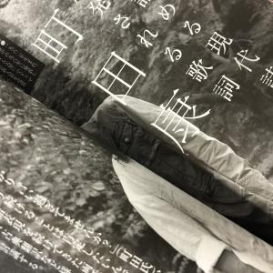 令和版百人一首リレー 55番〜町田康さん! これまでの歌人一覧です