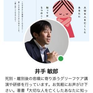 【生放送みてね】一般社団法人グリーフ専門士協会 井出敏郎さんがゲストです ヾ(*´∀`*)ノ