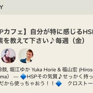 ◆clubhouse毎週(金)22時〜【HSPカフェ】やりまーす!