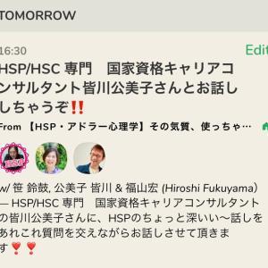 ◆HSPの専門家!キャリアコンサルタントでもある皆川公美子さんがclubhouseに登場!!