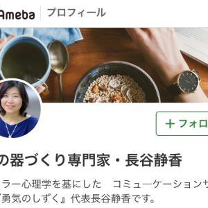 YouTube LIVE 長谷静香さんにお越しいただきました!