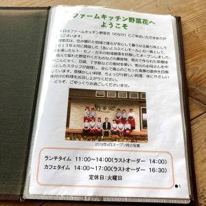 ファームキッチン野菜花@滋賀に行ってきた