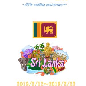 スリランカ個人旅行㉛まとめ