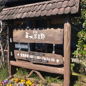 カフェ&レストラン:茶屋 草木万理野