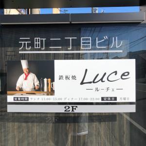 カフェ&レストラン:鉄板焼き Luce-ルーチェ-