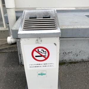 これは吸えるの?吸えないの?