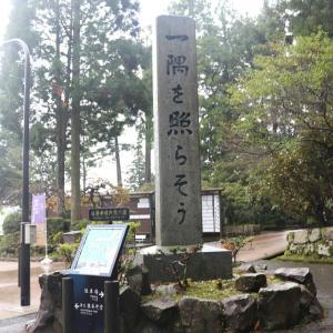 滋賀★比叡山延暦寺の御朱印めぐり
