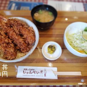 海老丼ランチ【洋食とCafeじゅんぺい】@美瑛