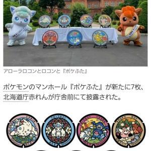 北海道『ポケふた』7枚追加