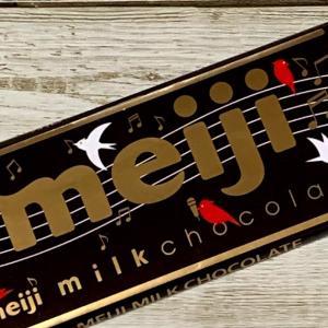 ♪ チョコレート は Meiji ♪ 2020