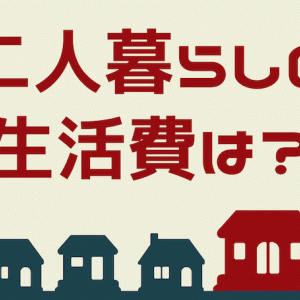 二人暮らしの生活費平均は22万円!新婚さんの実態を調査!