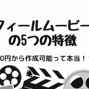 プロフィールムービー学園の5つの特徴 980円~ってまじ!?