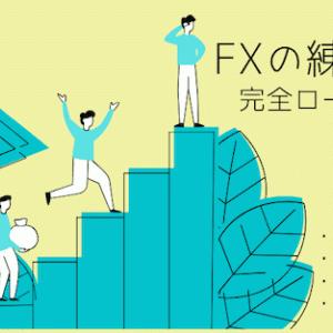 FXの練習方法|上達までの完全ロードマップ(お勧めソフト・業者は?)