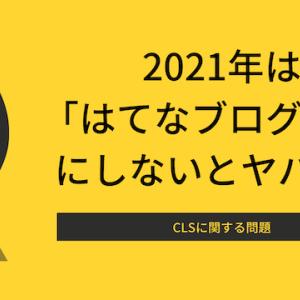 CLSに関する問題 2021年は「はてなブログプロ」にすべきたった1つの理由