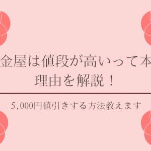 【5,000円引きにする方法】杢目金屋は値段が高いって本当?理由を解説!