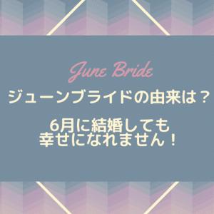 ジューンブライドの意味・由来は?6月に結婚しても幸せになれません!
