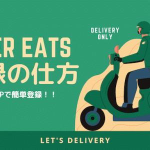Uber Eats(ウーバーイーツ)の登録の仕方 5STEPで簡単登録