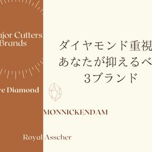 おすすめブランド3選|ダイヤモンドの品質・輝きにこだわりたい!