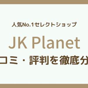 JKプラネットの100件以上の評判・口コミを徹底まとめ 人気No.1セレクトショップ