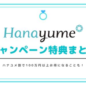 【2021年2月】ハナユメのキャンペーン特典まとめ 最大2.6万円分貰える!