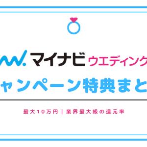 【2021年2月】マイナビウエディングのキャンペーン特典まとめ 最大10万円分貰える!