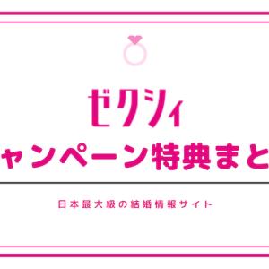 【2021年2月】ゼクシィのキャンペーン特典まとめ 最大2万円分貰える!