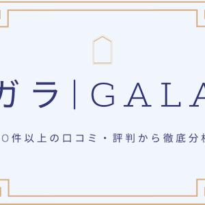 ガラ(GALA)の口コミ・評判を100件以上のコメントから徹底まとめ