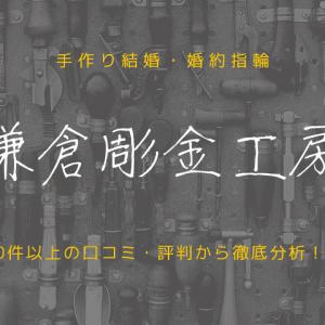 鎌倉彫金工房の口コミ・評判を70件以上のコメントから徹底まとめ