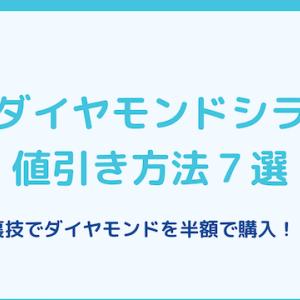 【半額可能!】銀座ダイヤモンドシライシを値引きする方法7選
