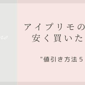 アイプリモで値引きする方法5選 最大10万円値引き可能!