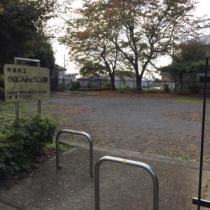 町田市立 小山じんみょうじ公園