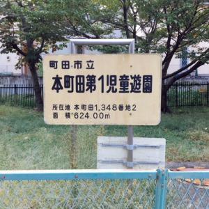 町田市立 本町田第1児童遊園
