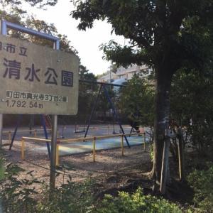 町田市立 真清水公園
