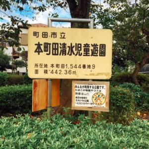 町田市立 本町田清水児童遊園