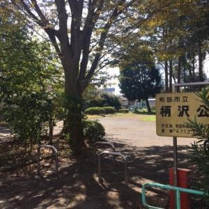町田市立 柄沢公園