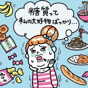 糖質オフDiet ダイエットヒストリー カミングアウト!
