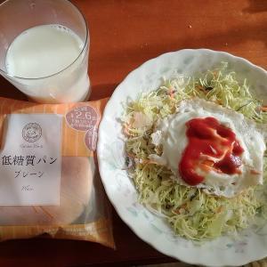 糖質オフメニューおすすめ! 低糖質パン(糖質量12.6g)と牛乳&サラダ!