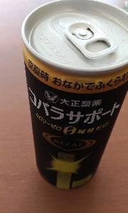 糖質オフDiet 小腹に効くライザップのドリンク!
